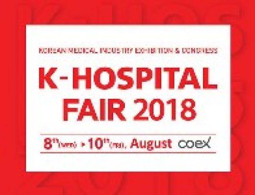 نمایشگاه تجهیزات بیمارستانی سئول، کره جنوبی K-HOSPITAL 2018 17 تا ۱۹ مرداد