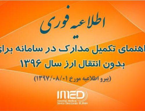 ۲۲ آبانماه؛ آخرین مهلت تکمیل مدارک سفارشات بدون انتقال ارز سال ۱۳۹۶