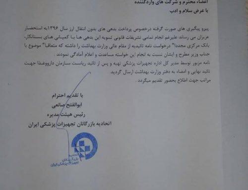 بانک مرکزی خواهان دریافت نامه تاییدیه وزیر