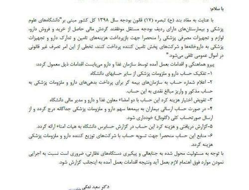 دستور وزير بهداشت بر اجراي اقدامات شش گانه درباره خريد دارو و تجهيزات پزشكي