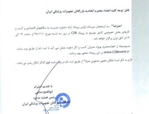برگزاري نخستين رويداد مشاوره سيتوبي در اتاق ايران