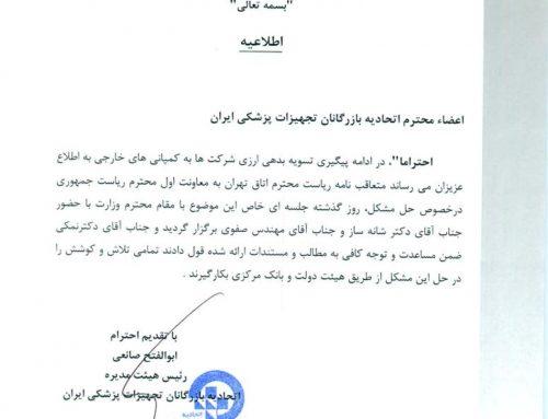 قول وزير بهداشت درباره پيگيري بدهيهاي ارزي در هيات دولت